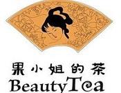 果小姐的茶