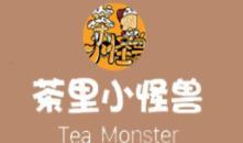 茶里小怪獸
