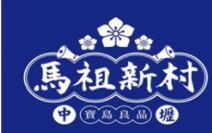 馬祖新村奶茶甜品
