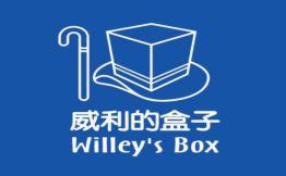威利的盒子茶飲