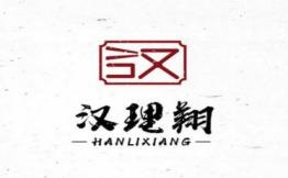 漢理翔中式快餐