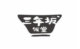 三年坂饭堂