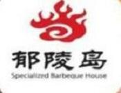 郁陵岛烤肉