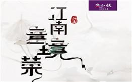 鱼小妖江南意境菜