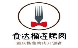 食達榴蓮烤肉