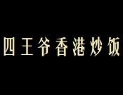 四王爺香港炒飯