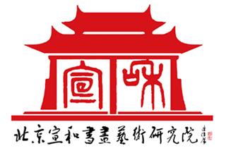 北京宣和書畫