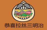 恭喜拉丝三明治