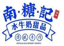 南糖記水牛奶甜品