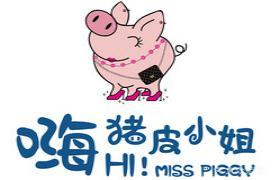 嗨猪皮小姐