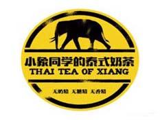 小象同学的泰式奶茶