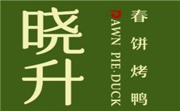 晓升春饼烤鸭