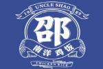 邵叔叔南洋鸡饭