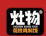 灶物花胶鸡焖饭
