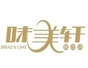 味美轩蛋糕
