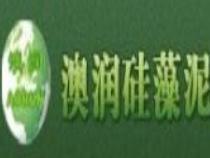 澳潤硅藻泥