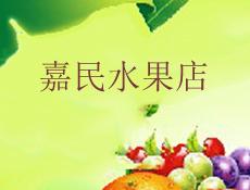 嘉民水果店