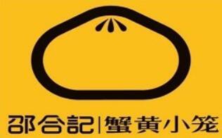 邵合记蟹黄小笼