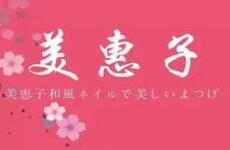 美惠子日式美甲美睫