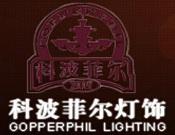 科波菲爾燈飾