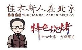 佳木斯人在北京