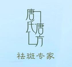 唐氏唐方祛痘祛斑