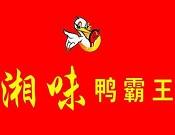 湘味yaba王