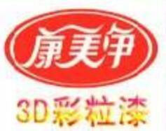 康美净3D彩粒漆