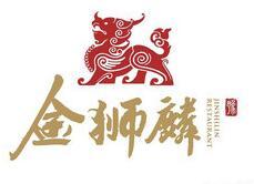 金狮麟地道豫菜