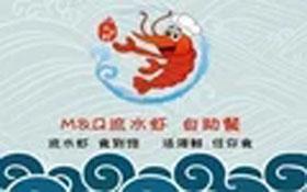 流水虾海鲜自助