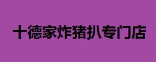 shi德紋iㄖ戆亲╩en店