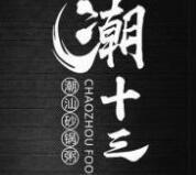 潮十三潮汕砂鍋粥