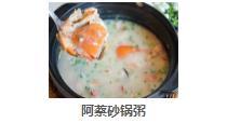 阿蔡砂鍋粥
