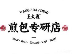 王大鼎煎包專研店