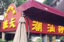 班长潮汕砂锅粥