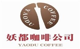 妖都咖啡公司