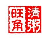 旺角qing粥粥店