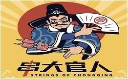 串大官人现煮串串