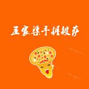 五家渠手握披萨