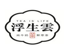 浮生云纯牛奶鲜茶