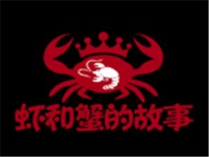 虾和蟹的故事