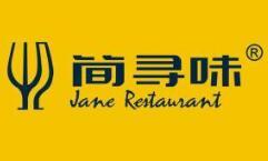 简寻味无国界创意西餐