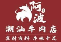 阿波潮汕牛肉店