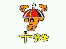 十分牛西餐牛扒