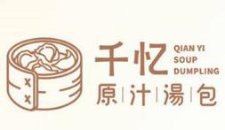 千忆原汁汤包