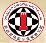 青伟国际象棋俱乐部