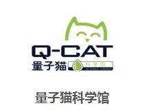 量子貓科學館