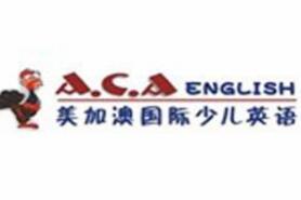 美加澳国际少儿英语