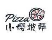 小櫻私房披薩