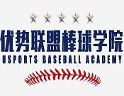 优势联盟棒球学院